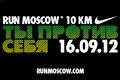 Nike Run Moscow: оставить километры за спиной
