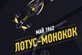 Пилоты команды Lotus F1 Team заручились поддержкой Rexona Men